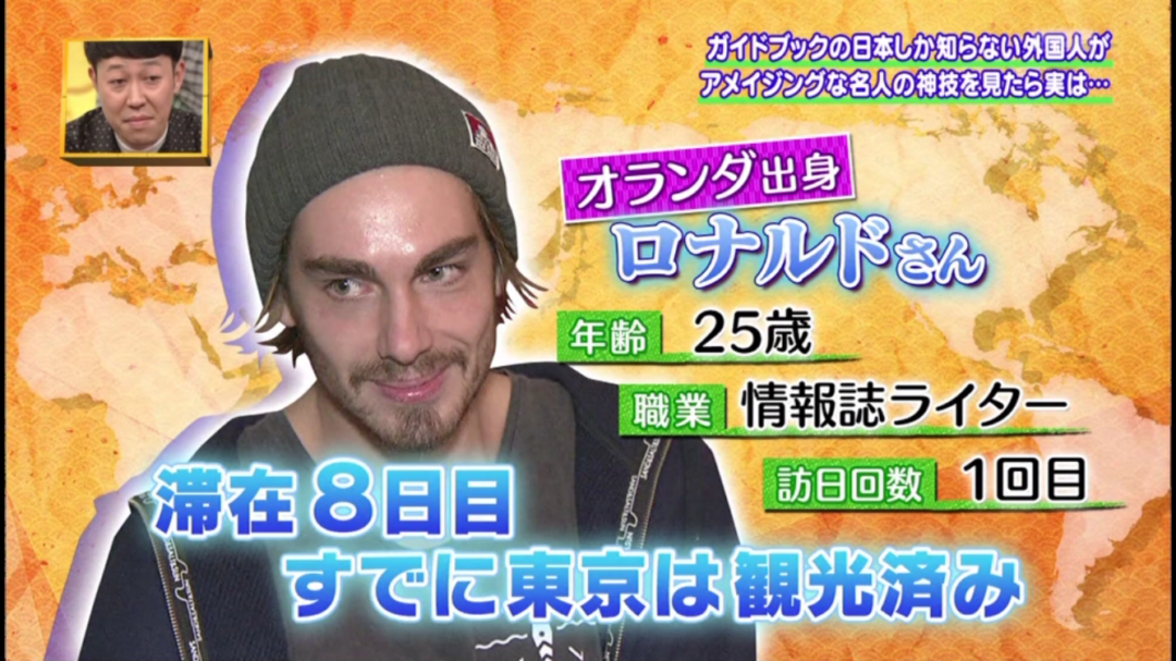 Surfoloog hoe ik in een Japanse TV show belandde